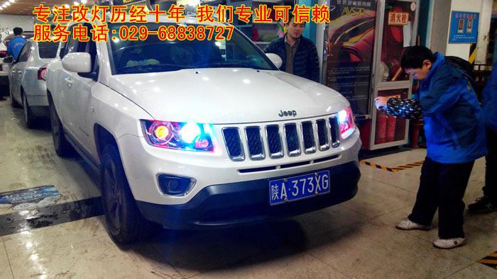 西安改灯jeep指南者汽车大灯改装海拉透镜欧司朗氙气灯恶魔眼西安汽高清图片